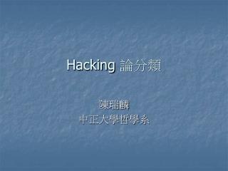 Hacking  論分類