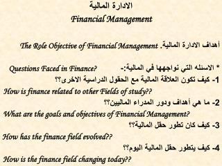 الادارة المالية Financial Management