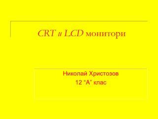CRT  и  LCD монитори