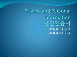 Privacy and Personal information 공인인증서