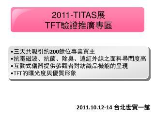 2011-TITAS 展 TFT 驗證推廣專區
