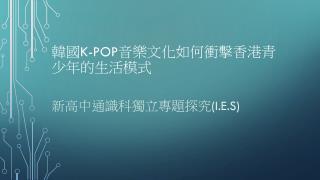 韓國 K-POP 音樂 文化如何衝擊香港青少年的生活模式