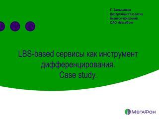 LBS-based  сервисы как инструмент дифференцирования. Case study.