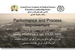 Performance and Process Improvement اجرات و بهبود پروسه