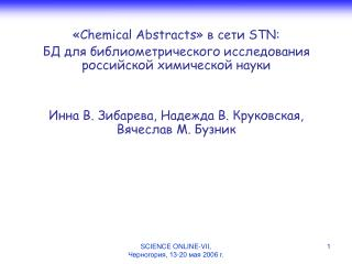 «Chemical Abstracts» в сети  STN :