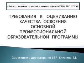 Заместитель директора по УВР   Климина  Е.В .