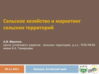 Сельское хозяйство и маркетинг сельских территорий А.В.  Мерзлов ,