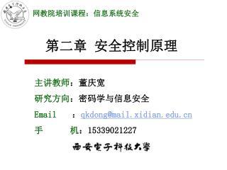 主讲教师 :董庆宽 研究方向 :密码学与信息安全 Email  : qkdong@mail.xidian 手      机 : 15339021227