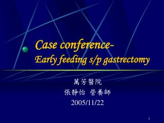 Case conference- Early feeding s/p gastrectomy