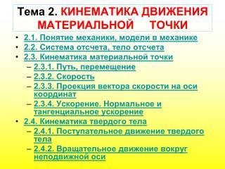 Тема 2.  КИНЕМАТИКА ДВИЖЕНИЯ МАТЕРИАЛЬНОЙ  ТОЧКИ