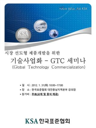 시장 선도형 제품개발을 위한     기술사업화  - GTC  세미나         ( G lobal  T echnology  C ommercialization )