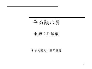 平面顯示器 教師:許信儀 中華民國九十五年五月