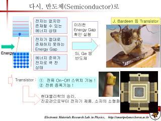 다시 ,  반도체 (Semiconductor) 로