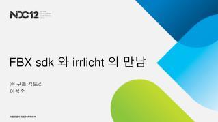FBX sdk  와  irrlicht  의 만남