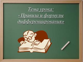 Тема  урока:  « Правила и формулы дифференцирования»