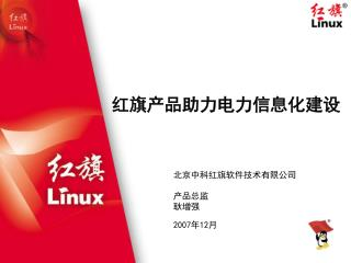 Red Flag Software Co.,Ltd. MIRACLE LINUX Corporation HAANSOFT Inc. 2007 .8
