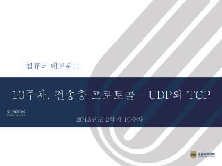 10 주차 .  전송층 프로토콜  – UDP 와  TCP