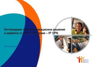 Интегрирани телекомуникационни решения  в мрежите от ново поколение  – IP VPN