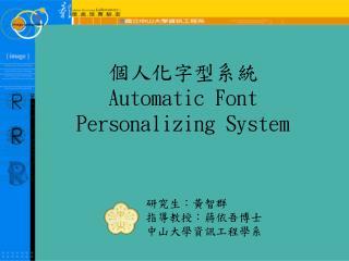 個人化字型系統 Automatic Font Personalizing System