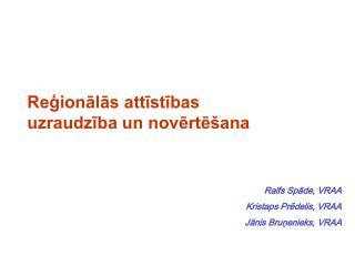 Reģionālās attīstības uzraudzība un novērtēšana