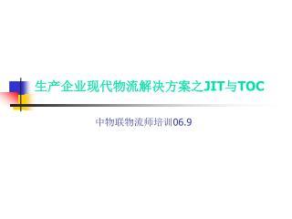 生产企业现代物流解决方案之 JIT 与 TOC