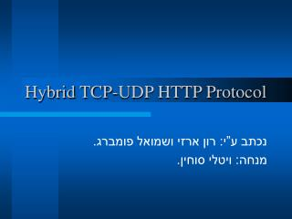 Hybrid TCP-UDP HTTP Protocol
