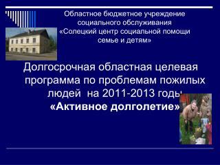 ОБУСО «Солецкий ЦСПСиД» выделено: 1 млн.500 тыс. рублей  на капитальный ремонт здания