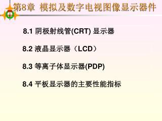 8.1  阴极射线管 (CRT)  显示器