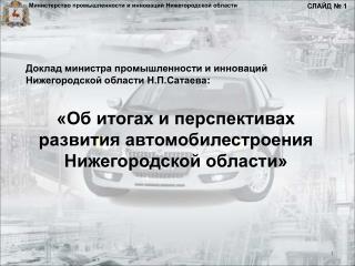 Министерство промышленности и инноваций Нижегородской области