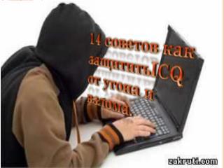 14 советов как защитить ICQ  от угона и взлома.