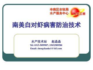 水产技术站   赵晶晶 Tel: 0315-5099987; 15032989580 Email: shengchanke1@163