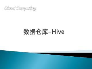 ???? -Hive