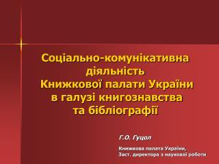 Г.О. Гуцол Книжкова палата України, Заст. директора з наукової роботи