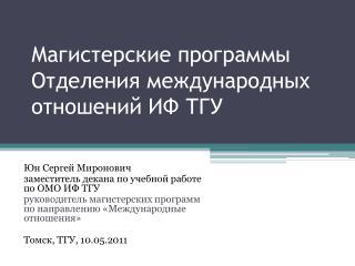 Магистерские программы Отделения международных отношений ИФ ТГУ