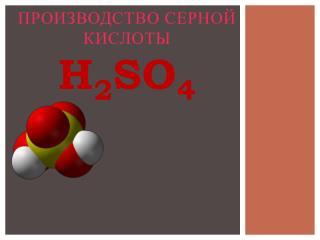 Производство серной кислоты H 2 SO 4