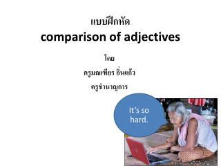 แบบฝึกหัด  comparison of adjectives
