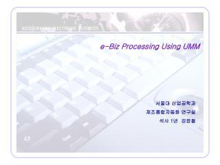 e-Biz Processing Using UMM