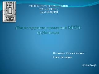 Моята  студентска практика  в МГУП-гр.Могильов