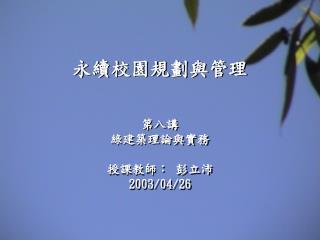 第八講 綠建築理論與實務  授課教師: 彭立沛 2003/04/26