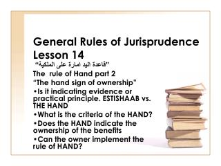 General Rules of Jurisprudence Lesson 14