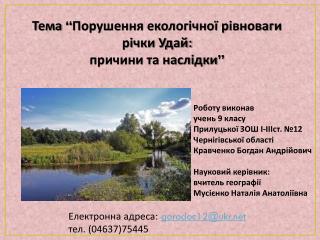 """Тема  """" Порушення екологічної рівноваги  річки Удай:  причини та наслідки """""""