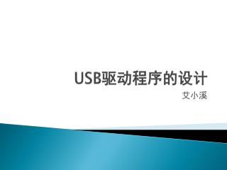 USB 驱动程序的设计