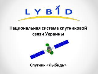 Национальная система спутниковой связи Украины