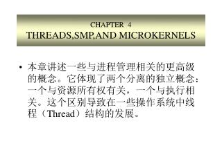 CHAPTER  4 THREADS,SMP,AND MICROKERNELS