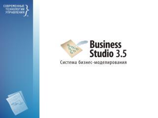 Назначение системы  Business Studio