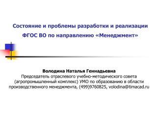 Состояние и проблемы разработки и реализации ФГОС ВО по направлению «Менеджмент»