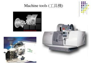 Machine tools ( 工具機 )