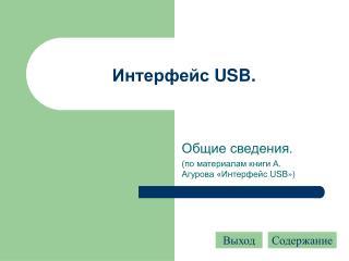 Интерфейс  USB.