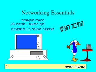 Networking Essentials