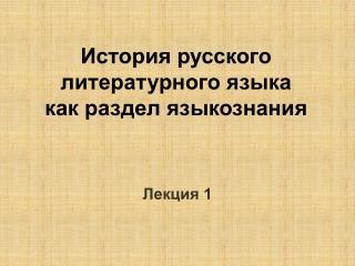 История русского литературного языка  как  раздел языкознания
